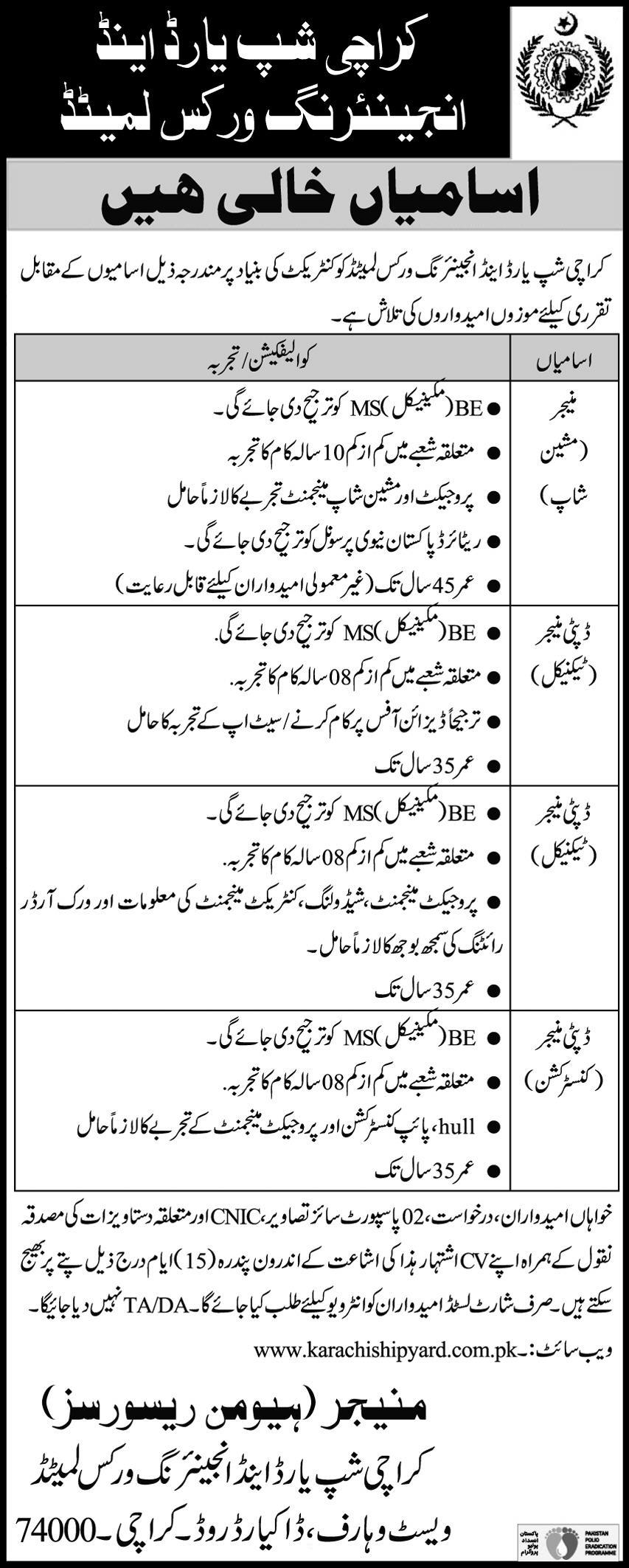 Karachi Shipyard and Engineering Works Limited Jobs 2021
