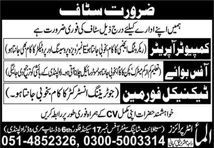 Almaa Enterprises Jobs 2021 in Rawalpindi