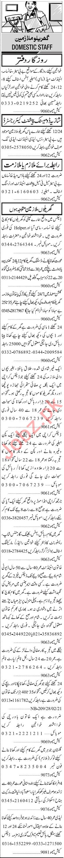 Jang Sunday Classified Ads 28 Feb 2021 for House Staff