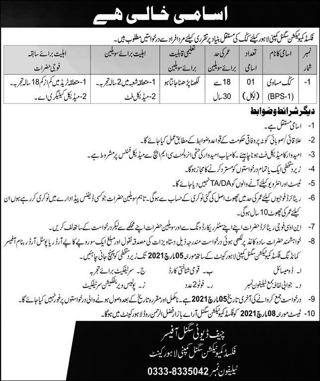 Fixed Communication Signal Company Lahore Cantt Job 2021