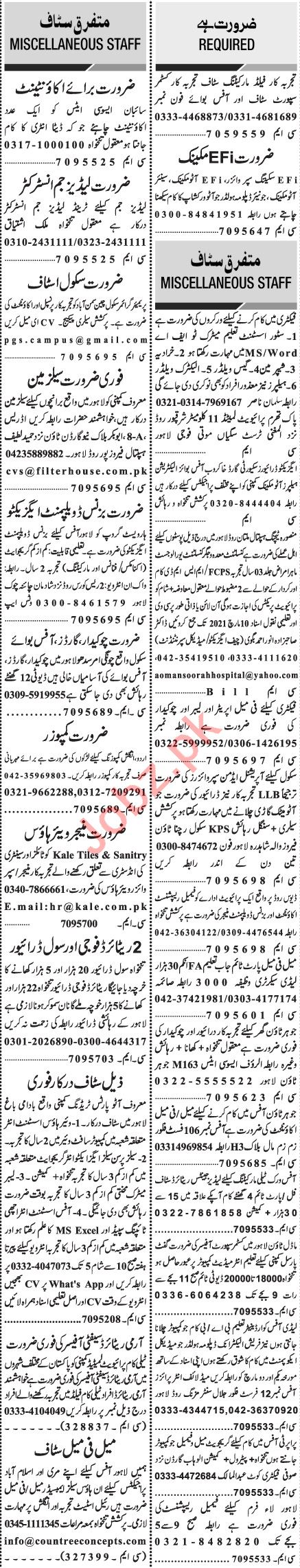 Jang Sunday Classified Ads 28 Feb 2021 for Administration