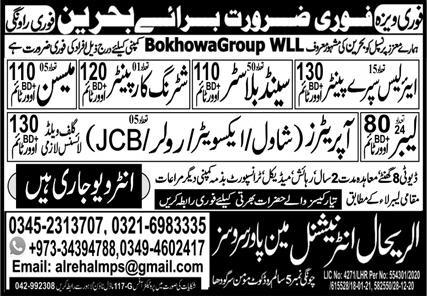 BokhowaGroup WLL Jobs 2021 in Bahrain