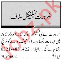 Jang Sunday Classified Ads 28 Feb 2021 for Technical Staff