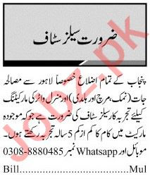 Jang Sunday Classified Ads 28 Feb 2021 for Sales Staff