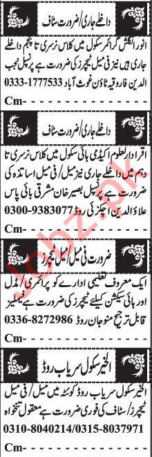 Jang Sunday Classified Ads 28 Feb 2021 for School Staff
