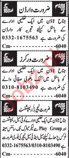 Jang Sunday Classified Ads 28 Feb 2021 for HR Staff