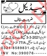 Aaj Sunday Classified Ads 28 Feb 2021 for Medical Staff