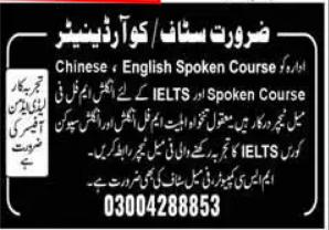 Teaching Staff Jobs 2021 in Lahore