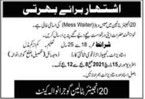 20 Engineers Battalion Gujranwala Jobs 2021