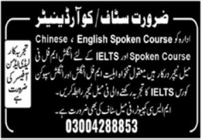 English Teacher and Coordinator Jobs 2021