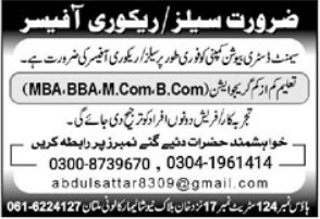 Cement Distribution Company Jobs 2021 in Multan