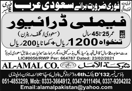 Al Amal Company Job 2021 For LTV Driver in Saudi Arabia