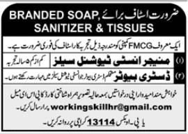 FMCG Company Jobs 2021 in Karachi