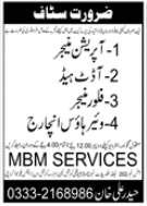 MBM Services Company Walk In Interviews 2021