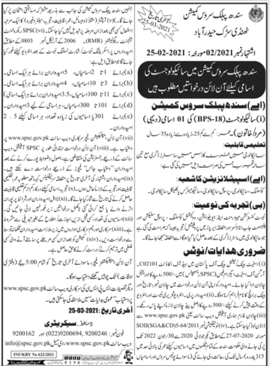 Sindh Public Service Commission SPSC Job 2021 in Hyderabad