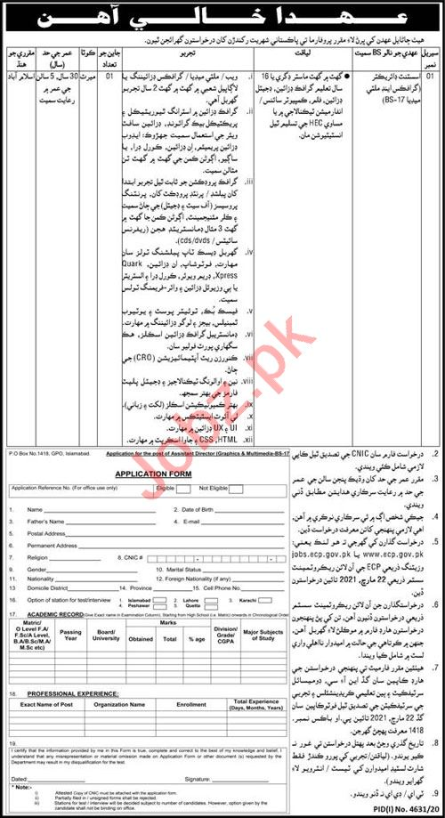 Election Commission of Pakistan ECP Jobs for Asst Director