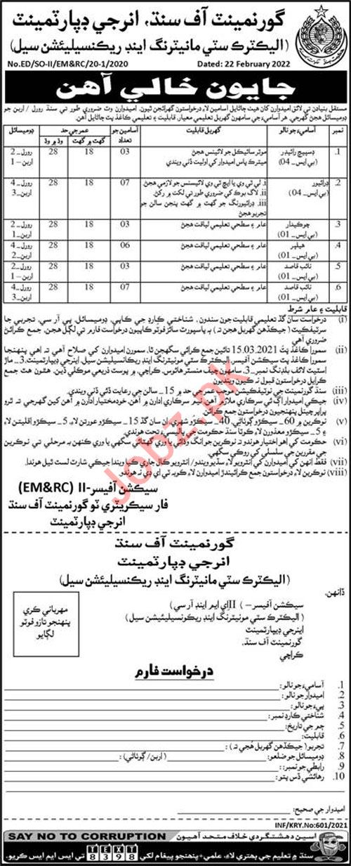 Electricity Monitoring & Reconciliation Cell Sindh Jobs 2021