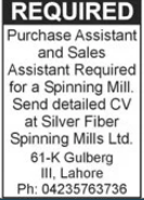 Purchase & Sales Assistant Jobs in Spinning Mills Limited