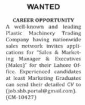 Plastic Machinery Trading Company Jobs 2021 in Lahore