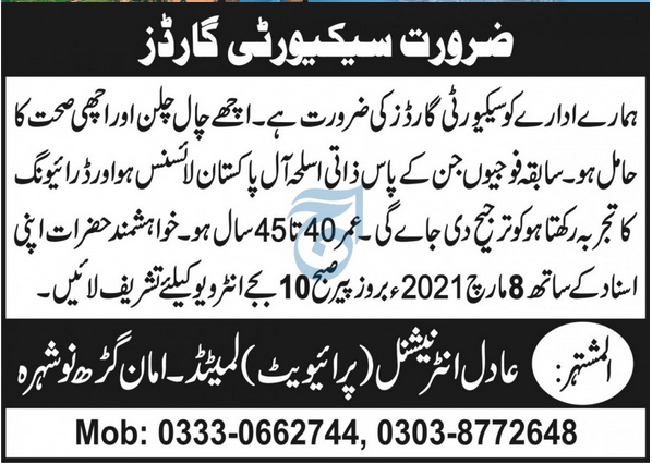 Security Guard Jobs in Adil International Private Limited