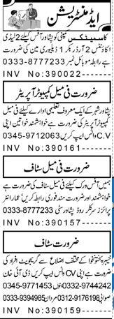 Daily Administration Staff Jobs 2021 in Peshawar