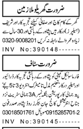 Daily Ajj House Staff Jobs 2021 in Peshawar