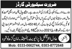 Adil International Private Limited Security Guard Jobs 2021