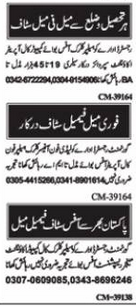 Daily Nawai Waqt Management Jobs 2021 in Islamabad
