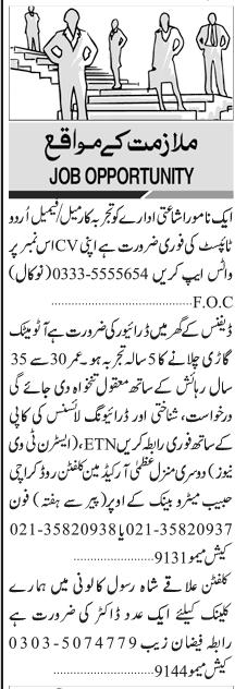 Daily Jang Management Jobs 2021 in Karachi