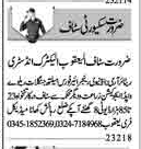 Daily Dunya Security Staff Jobs 2021 for Lahore
