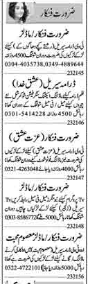 Daily Dunya Acting & Modeling Staff Jobs 2021 for Lahore