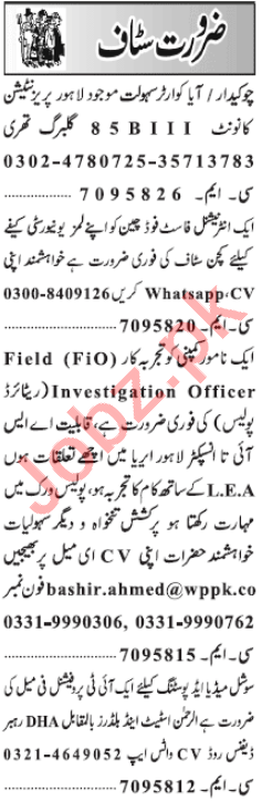 Field Investigation Officer & IT Professional Jobs 2021