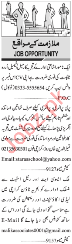 Female Urdu Typist & Lady Accountant Jobs 2021 in Karachi