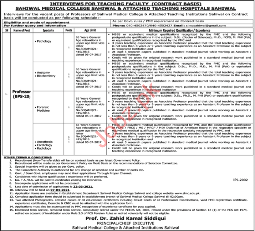 Sahiwal Teaching Hospital Jobs 2021 for Professors