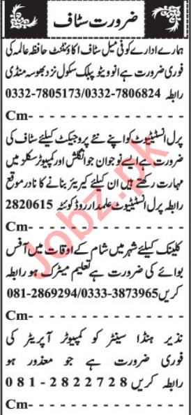 Accountant & Office Boy Jobs 2021 in Quetta
