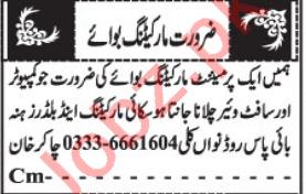 Marketing Boy & Marketing Officer Jobs 2021 in Quetta