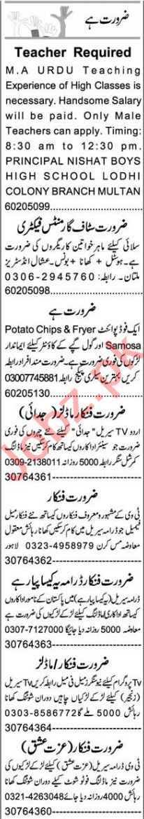 Assistant Manager & Tailor Jobs 2021 in Multan