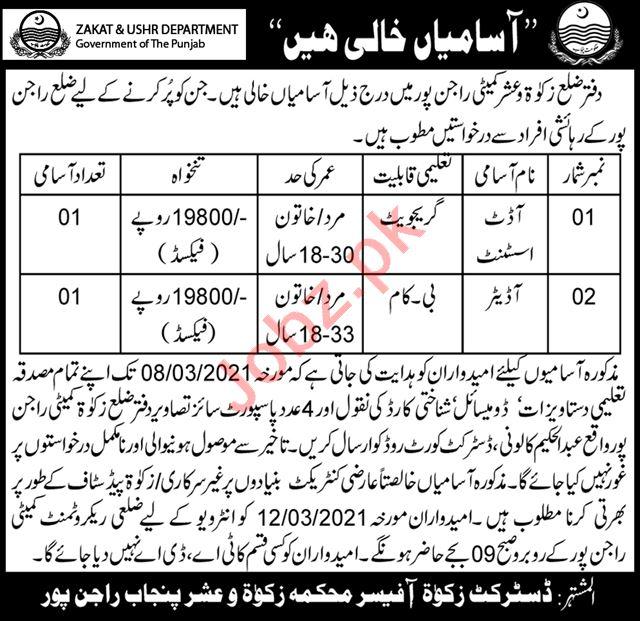 Zakat & Ushr Committee Rajanpur Jobs 2021 Audit Assistant