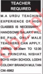 Female Teacher & Subject Teacher Jobs 2021 in Multan