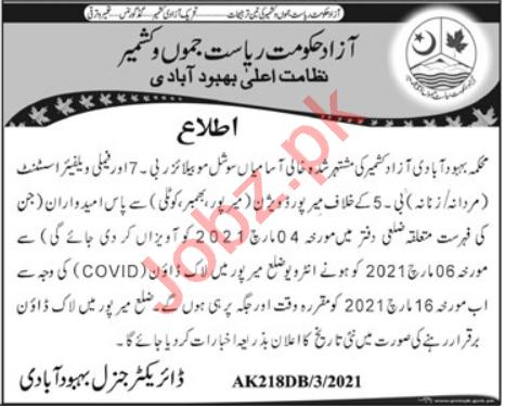 Population Welfare Department Muzaffarabad Jobs 2021