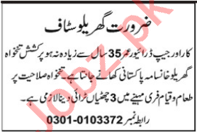 Jeep Driver & House Cook Jobs 2021 in Abbottabad