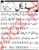 Lady Health Visitor & Medical Technician Jobs 2021 in KPK