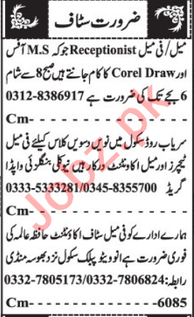 Female Receptionist & Female Accountant Jobs 2021