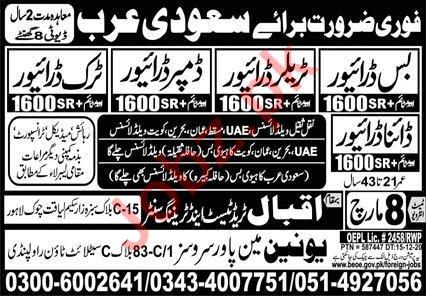 Bus Driver & Dumper Driver Jobs 2021 in Saudi Arabia
