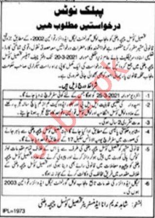 Legal Advisor Jobs 2021 in Tehsil Council Chichawatni