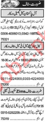 Admin Manager & Purchase Assistant Jobs 2021 in Lahore