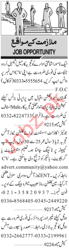 Account Manager & Hotel Manager Jobs 2021 in Karachi