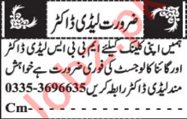 Lady Doctor & Medical Specialist Jobs 2021 in Quetta