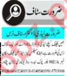 Staff Nurse & Lady Doctor Jobs 2021 in Peshawar