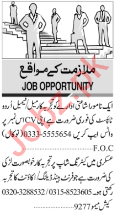 Female Urdu Typist & Female Accountant Jobs 2021 in Karachi